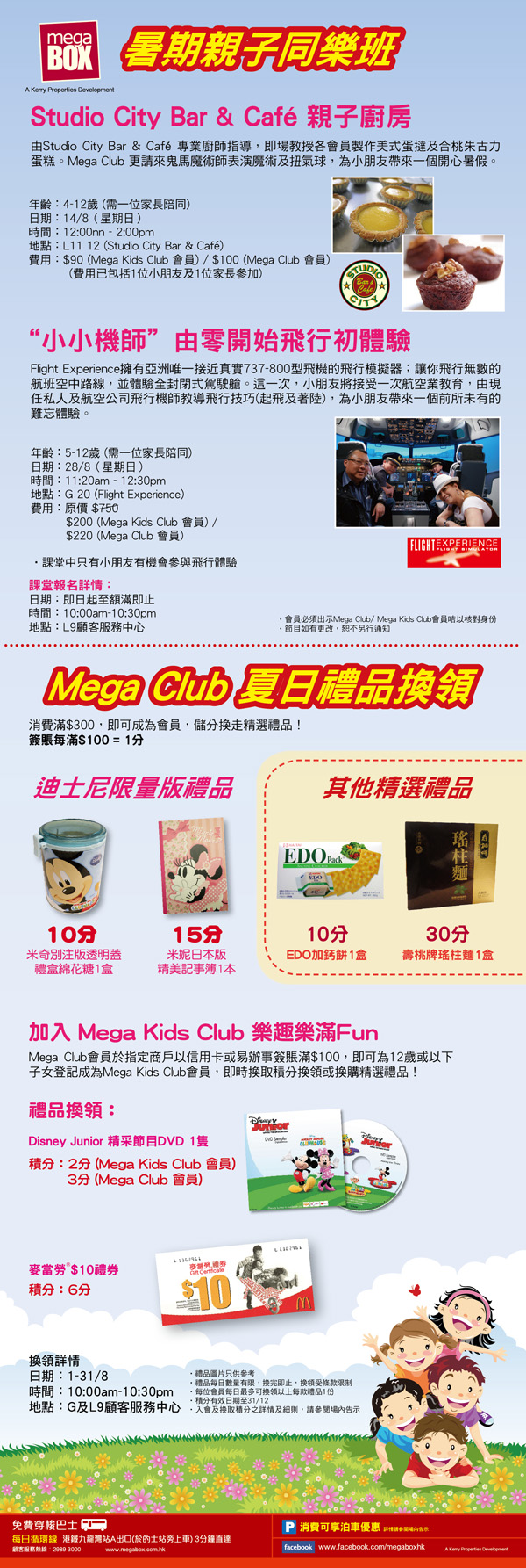 Mega Club 1.4 i