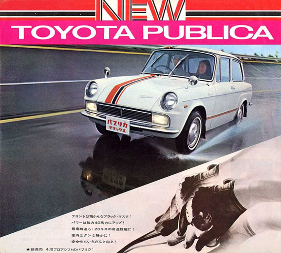 Toyota Publica